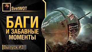Баги и забавные моменты №3 - от SvetWOT [World of Tanks]
