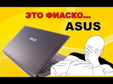Ремонт ноутбука ASUS (X551CA). Просчет или ...?