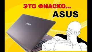 Ремонт ноутбука ASUS (X551CA). Просчет немесе ...?