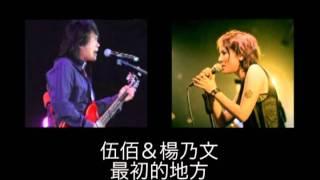 伍佰&楊乃文 - 最初的地方