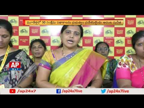 TDP Leader Achanta Sunitha Praises Chandrababu Naidu in Women Empowerment Issue | AP24x7