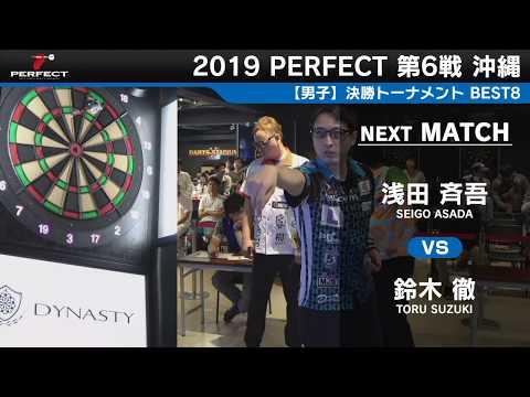 浅田斉吾 vs 鈴木徹【男子BEST8】2019 PERFECTツアー 第6戦 沖縄