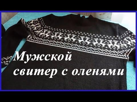 Мужской свитер с оленями. Обзор