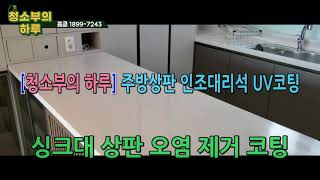 [청소부의 하루] 주방 상판 인조대리석 연마 UV코팅 …