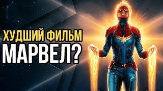 Капитан Марвел это худший фильм Марвел? Мнение о фильме Капитан Марвел.