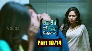 Ekkadiki Pothavu Chinnavada Movie Parts 10/14 | Nikhil, Hebah Patel, Avika Gor | Volga Videoa 2017