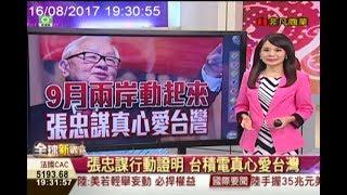 【全球新觀點-非凡商業台 19:00】 8/16 9月兩岸動起來 張忠謀真心愛台灣