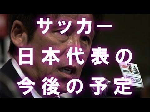 日本代表 日程 w杯