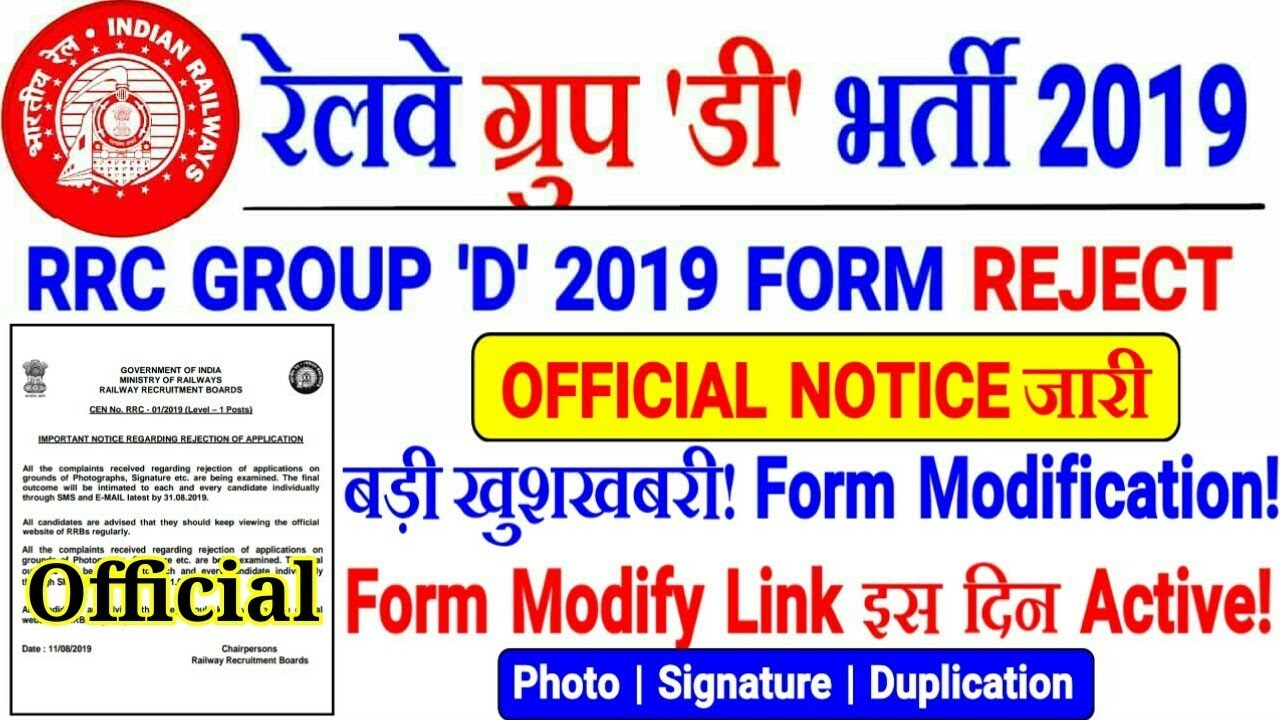 RRC GROUP D 2019 Official Notice On Form Rejection   Form Modify Link 31  August ,बड़ी खुशखबरी आयी