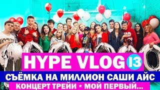 HYPE VLOG 13 съёмка на миллион САШИ АЙС новая версия М ЭТО МИЛЕНА мой первый вайн
