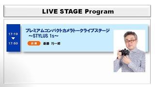 2015年2月12日(木)~2月15日(日) CP+ 2015 オリンパスブース ライブ...