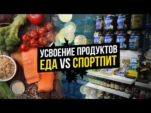 Усвоение белка из Мяса и из Протеина (Коэффициент усвоения продуктов питания)