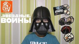 VLOG 13 Жетонов STAR WARS в Магните Часть 1