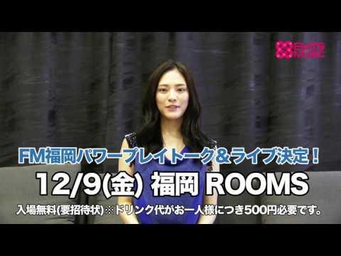 栞菜智世「Heaven's Door 〜陽のあたる場所〜」コメント動画