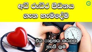 How to control High Blood Pressure (HBP / Hypertension) | Shanethya TV