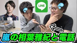 青空ギャング: https://www.youtube.com/channel/UCAQ7k38Bse0BM-1UWdc87MQ 相葉君: https://twitter.com/_aiba__masaki__ 先生への動画: ...