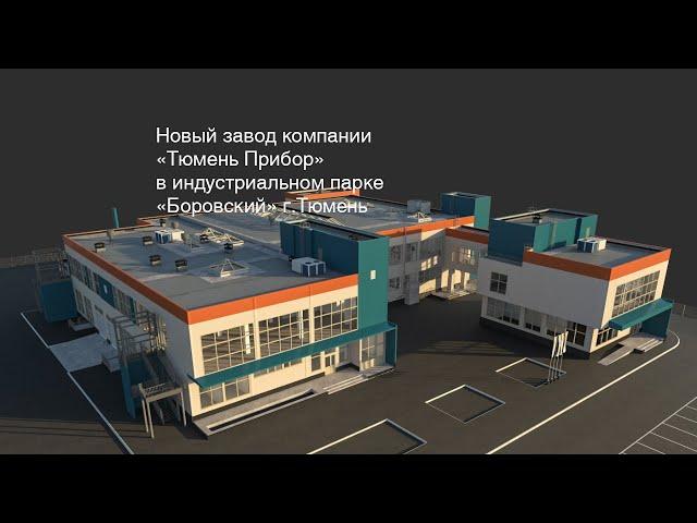 "Завод ""Тюмень Прибор"""