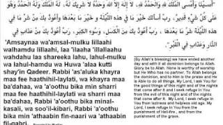 Morning and Evening Duas with Arabic Text, English Translation, Transliteration and Audio Part1