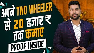 Earn Rs 1600/Day Free from this App! | Drive Two Wheeler and Make Money | Rapido | Part Time Jobs