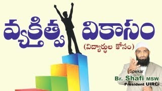 Telugu Motivational Speech :  Personality Development - 2 of 4