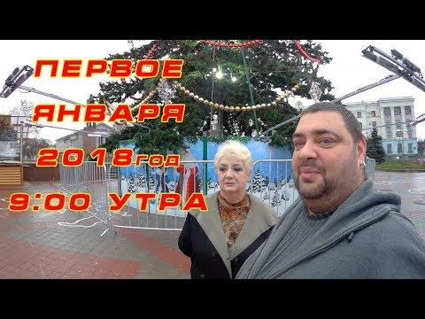 Крым / Симферополь / Первое Января / Утро