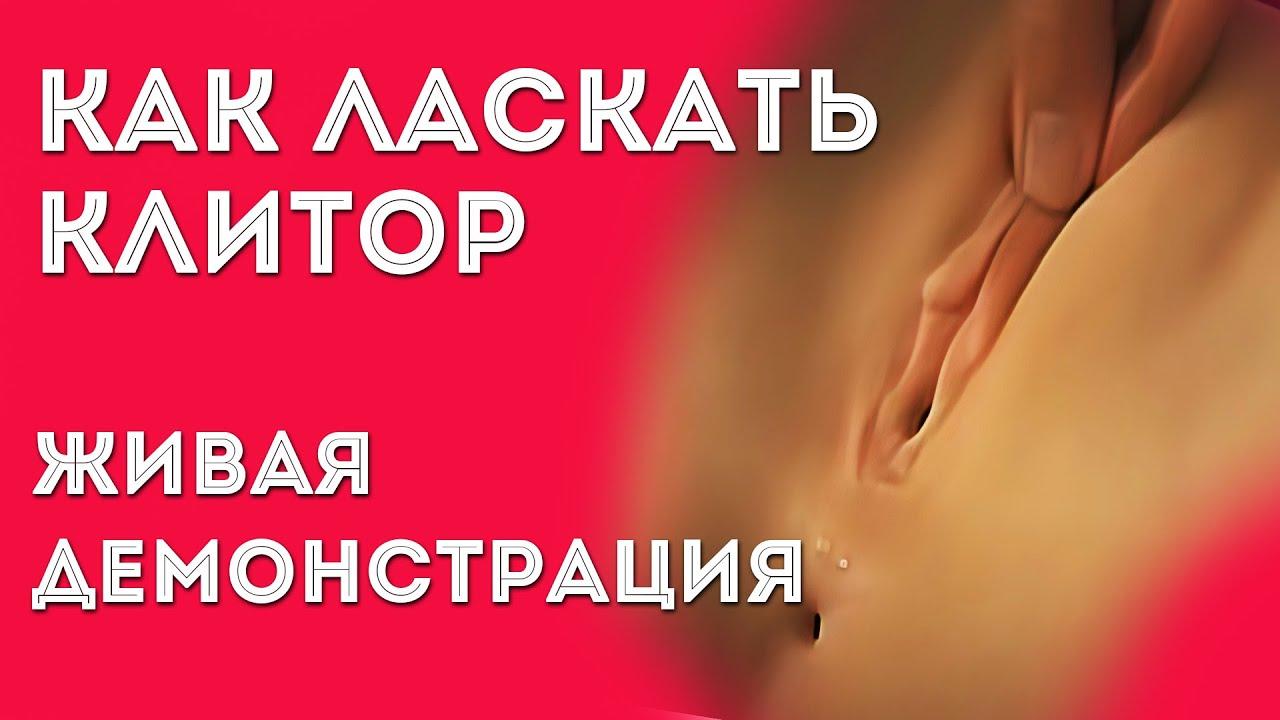 Как правильно ласкать женщину влагалища, обычные русские женщины реальное домашнее видео
