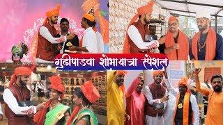 गुढीपाडवा शोभायात्रा स्पेशल नमस्कार पाहुणं Namaskar Pahuna Episode 2 Brand Marathi
