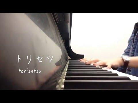 トリセツ 西野カナ piano ver.  Torisetsu Kana Nishino
