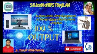 Computer Slow Problem Solution in Tamil