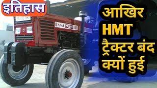 HMT ट्रैक्टर का इतिहास | एच एम टी ट्रैक्टर | Tractor
