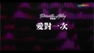 蔡恩雨 Priscilla Abby《 愛對一次 Love Once 》官方歌詞版 Official Lyric Video