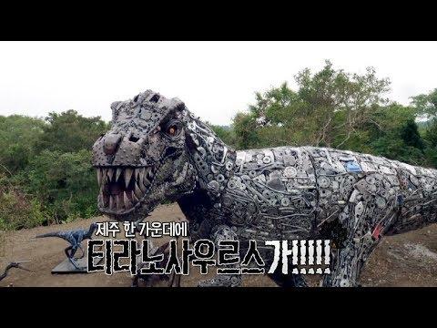 공룡덕후 모여라!! 직접 만든 1억짜리 티라노?