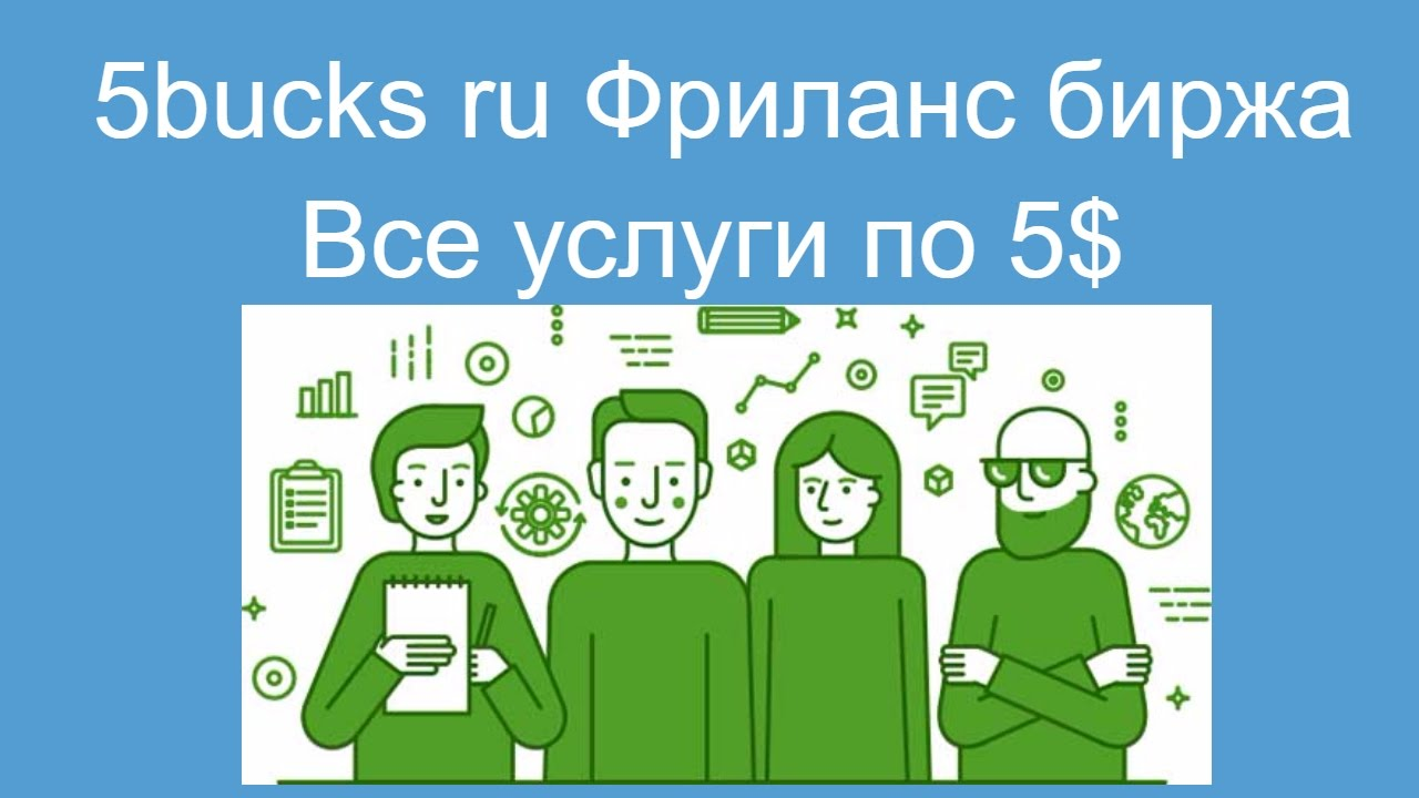 Русская фриланс биржа promt freelance 12 erre что значит