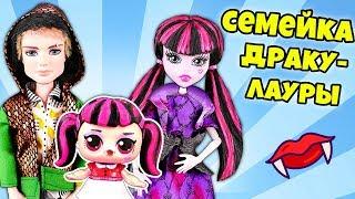 СЕМЕЙКА куклы ДРАКУЛАУРЫ. Видео с игрушками lol Families Surprise