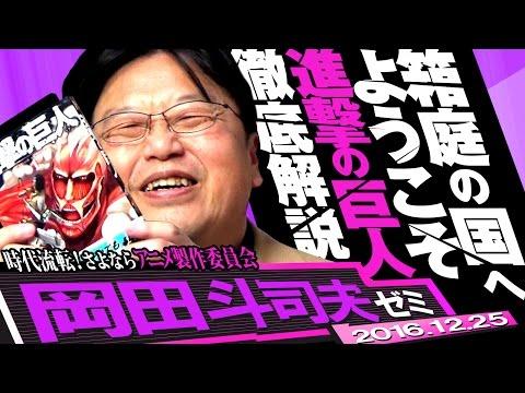 岡田斗司夫ゼミ12月25日号「製作委員会方式が日本のアニメーターを食えなくしたその理由!緊急マンガ夜話『進撃の巨人』を徹底分解しちゃうぞSP! Youtuberは警察よりも強いというのは本当か?」