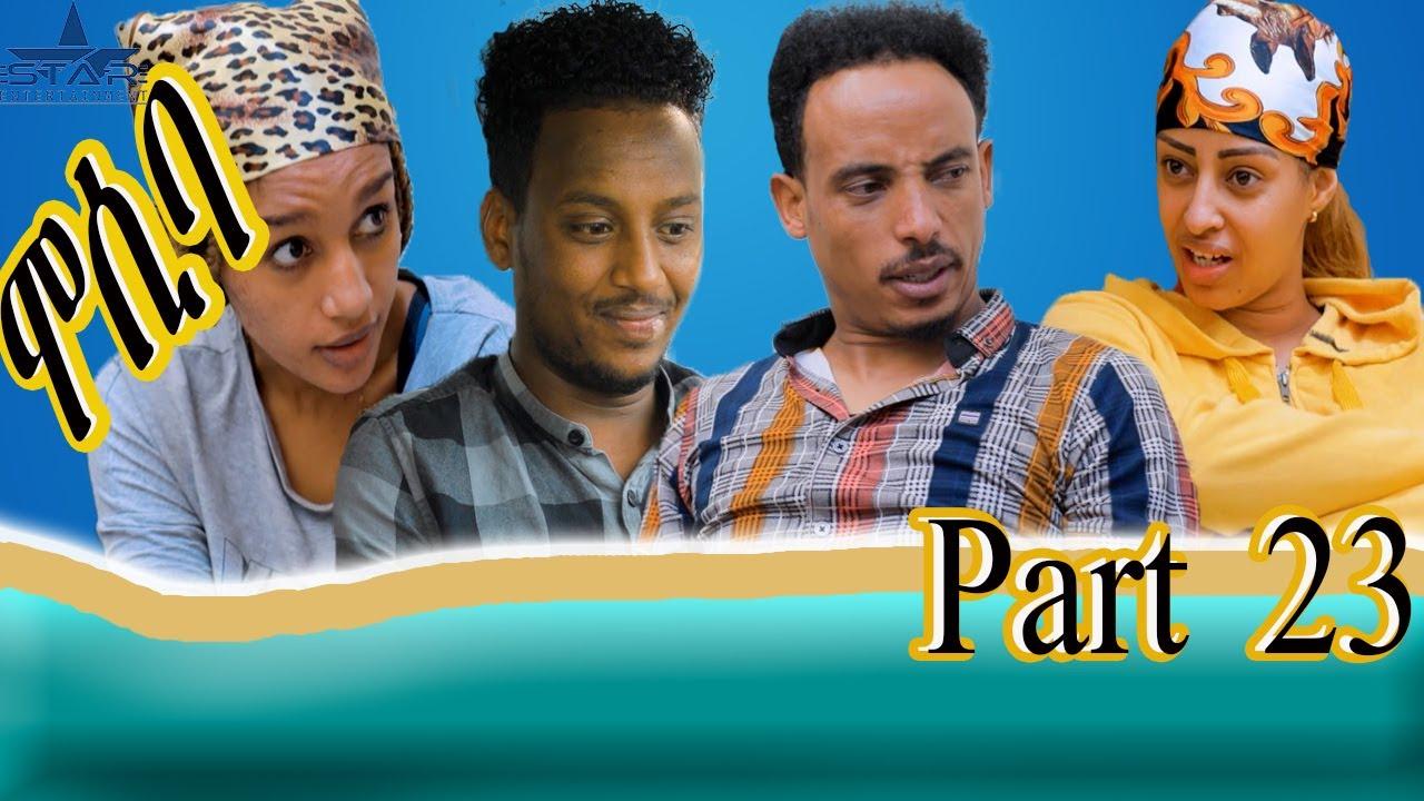 Download New Eritrean sitcom 2021 - Mosiba part 23 // ሞሲባ ተከታታሊት ሲቲኮም 23 ክፋል