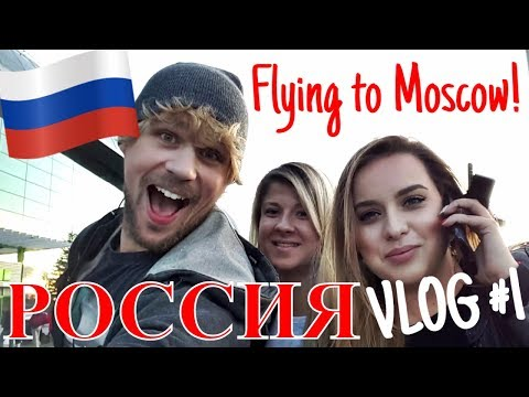 Flying to Moscow! | РОССИЯ VLOG #1 ✔ 🇷🇺