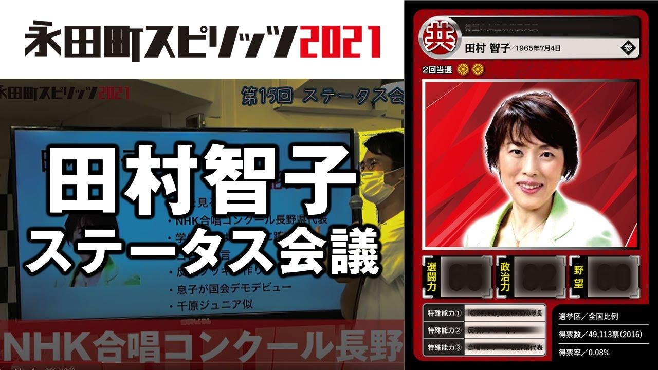 田村智子参議院議員(共産党)のカードを作ろう!  永田町スピリッツ2021 ステータス会議 #15
