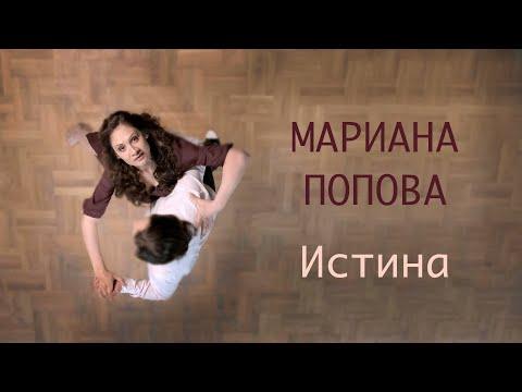 Мариана Попова - Истина 20.04.21 (Official Video)