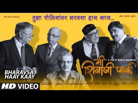 भरवसा हाय काय - मी शिवाजी पार्क || TRAIN SONG: BHARAVSA HAAY KA || Movie Song