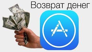 Возврат денег за покупки в App Store