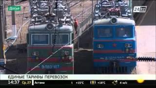 Казахстан и Россия введут единые тарифы на железнодорожные грузоперевозки(Сайт телеканала http://24.kz/ru/news/ Twitter https://twitter.com/tv24kz Facebook https://www.facebook.com/tv24KZ/ Вконтакте https://vk.com/tv24kz., 2016-04-27T09:24:59.000Z)