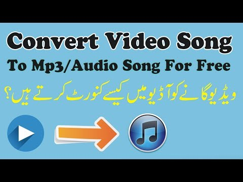 How to Convert Video Song to Audio Mp3 Song | Any Video Converter