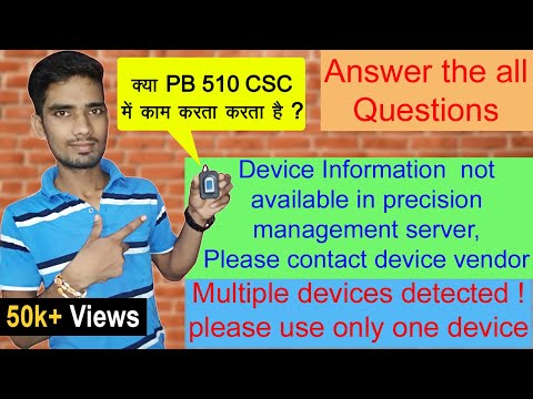 PB 510 Biometric device full Review/ Multiple devices detected! please use only one device in PB 510