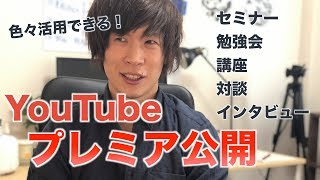 YouTubeプレミア公開の設定方法!マーケティング活用のポイントとは?
