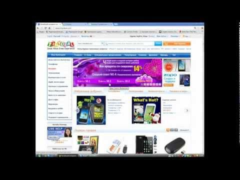 Китайский Интернет Магазин с бесплатной доставкой