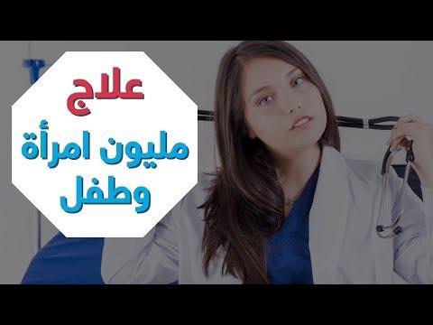 أطباء الإمارات يعالجون مليون امرأة وطفل في عام زايد