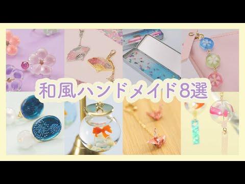 Japanese Handmade?和の心感じる 手作り8選?