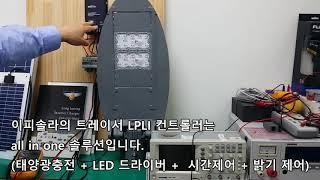 가로등, 보안등에 적합한, LED 램프 소개