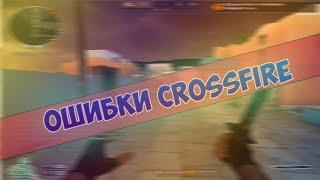 видео Решение проблемы Х-TRAP в Кроссфаер(CrossFire)